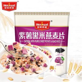 【皇麦世家】紫薯黑米果蔬燕麦片360g即食营养早餐代餐谷物麦片