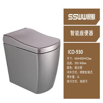 SSWW浪鲸卫浴智能坐便器 全智能 ICO930