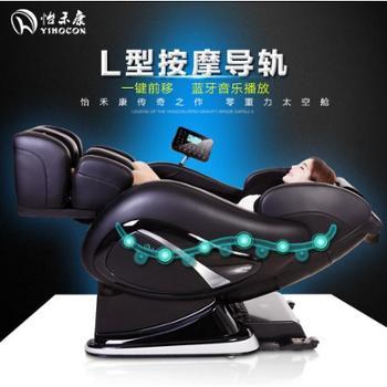 怡禾康豪华按摩椅.家用电动太空舱休闲智能椅包邮