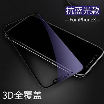 【机械战警】苹果系列全屏覆盖3D抗蓝光防爆玻璃手机贴膜