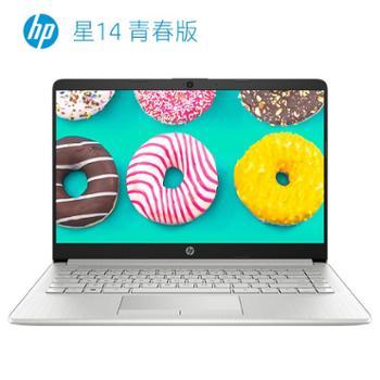 【惠普/hp】星14青春版14s-dp0003AU14英寸轻薄本笔记本电脑