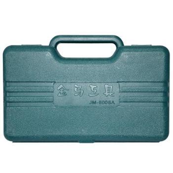 金马工具8件套家用礼品型五金工具组合套装组套工具箱JM--8008A(碳钢)