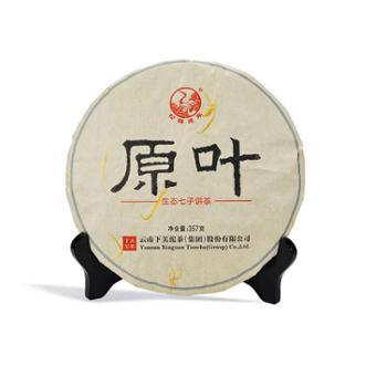 云南 下关沱茶 2014年 原叶生态七子饼茶 357g/片 普洱茶 生茶