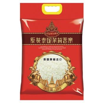 赛亚原装泰国茉莉香米5kg 真空包装原装进口泰国香米 长粒米大米