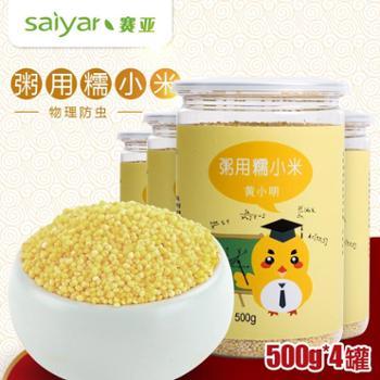 赛亚(Saiyar)粥用糯小米500g*4罐 新包装 罐装杂粮 五谷杂粮 农家小米糯小米 山西小黄米