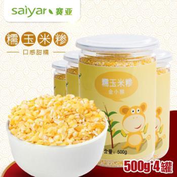 赛亚(Saiyar)糯玉米糁500gX4罐 共4斤 套餐组合 超值优惠 十四省免运费