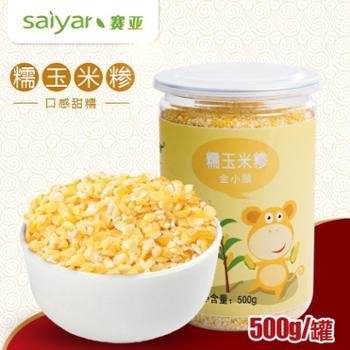 赛亚(Saiyar)糯玉米糁500gX2罐 共2斤 五谷杂粮 甜糯玉米糁粗粮 新鲜玉米粥米碴