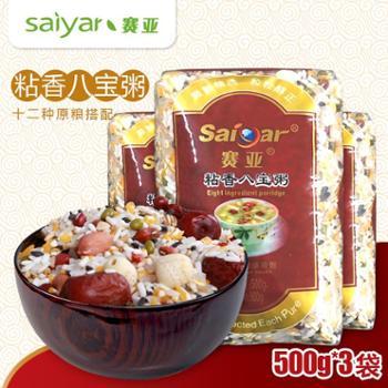 赛亚(Saiyar)粘香八宝粥500g*3罐 共3斤罐装杂粮 五谷杂粮 农家八宝粥原料