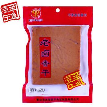 老卤香干 重庆武隆特产羊角豆干 餐饮凉拌火锅豆腐干原味 150g*3袋装