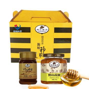 【神农蜂语】蜂蜜礼盒野生蜂蜜+野山花蜜500g*2瓶