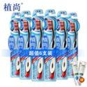 植尚舒适多效牙刷6支装 优质杜邦软毛 清洁牙齿牙龈 更舒适 正品