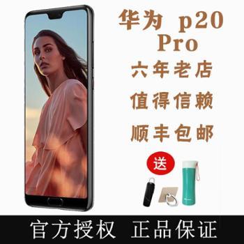 【圣诞狂欢购送多重好礼】华为P20ProAI智慧全面屏全网通4G手机