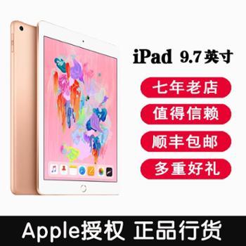 【年货节抢购送好礼】2018款Apple/苹果iPad9.7英寸平板电脑