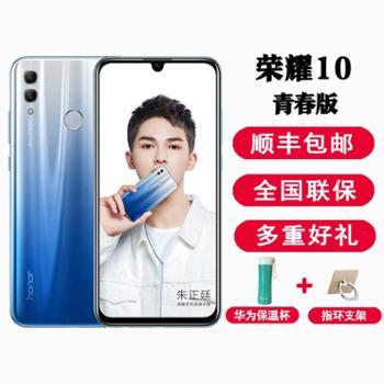 荣耀10青春版移动联通电信4G全面屏手机双卡双待