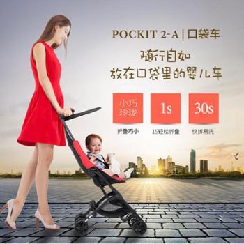 好孩子口袋车婴儿推车超轻便携折叠登机宝宝伞车