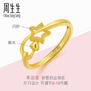 周生生 黄金(足金)闪砂星星戒指 11661r 2.15克 计价(含工费70元)