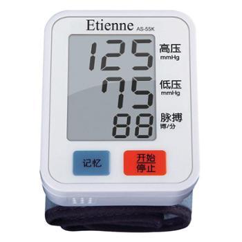 艾蒂安电子血压计AS-55K手腕式语音高精准家用血压测量仪