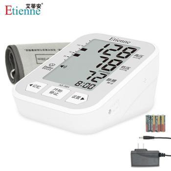 艾蒂安AS-35H上臂式电子血压计家用语音血压测量仪全国包邮