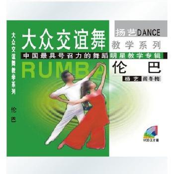 杨艺大众交谊舞:伦巴(3VCD)