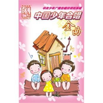 中国少年合唱金曲单盒磁带