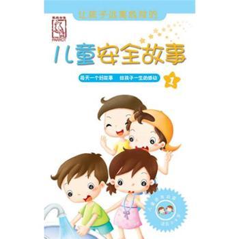 儿童安全故事2盒磁带