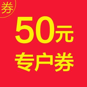 【0.1元购券专拍】50元科沃斯电器旗舰店店铺优惠券