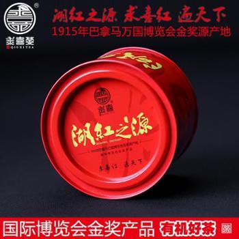 善融扶贫求喜牌湖红之源灌装红茶50克礼盒装国际博览会金奖产品