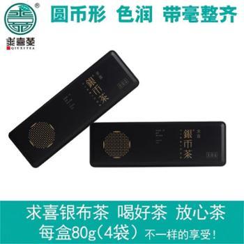 绿茶2018新茶礼盒装明前茶一级求喜银币茶80g茶叶(黑色1盒装)