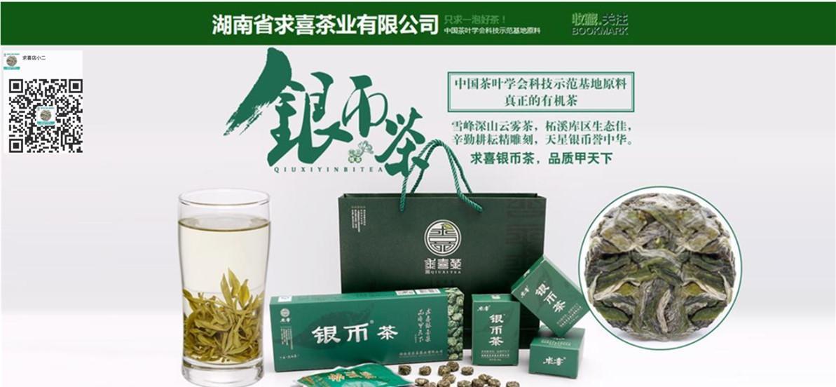 湖南省求喜茶业有限公司