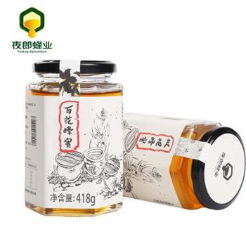 夜郎蜂业【枇杷百花蜂蜜各1瓶】418g×2瓶 拼团