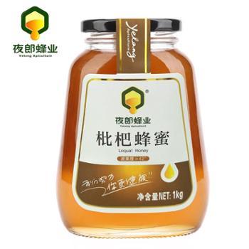 夜郎蜂业 枇杷蜂蜜1000g/瓶
