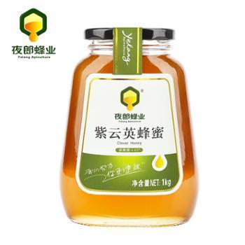 夜郎蜂业 紫云英蜂蜜1000g/瓶