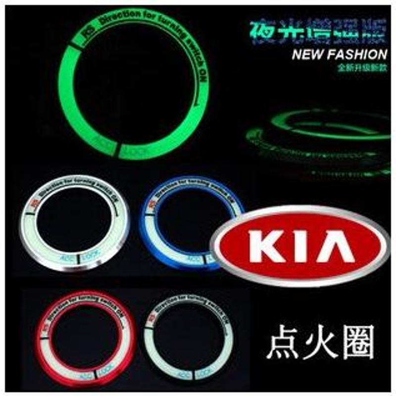 代 起亚 圈 k2k3k5 智跑 狮跑改装专用夜光 钥匙 孔高清图片