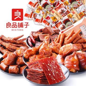 良品铺子肉类零食大礼包520g