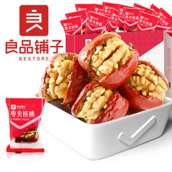 良品铺子枣夹核桃700gx1箱大枣夹核桃仁小包装新疆红枣整箱