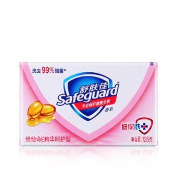 舒肤佳维他命E精华呵护型香皂125克