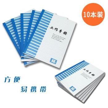办公学生工作手册 随身记事本文具笔记本 小号软面抄日记本子64K 1套10本装