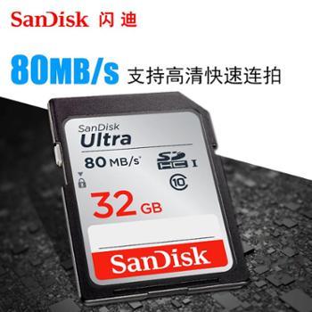 闪迪sd卡32g相机内存卡汽车音乐卡class10高速摄像机微单反存储卡
