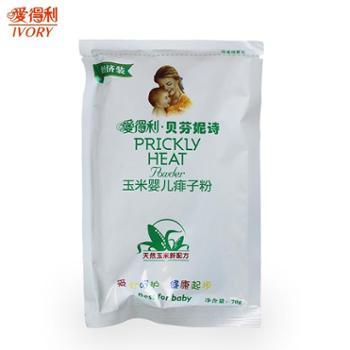爱得利玉米痱子粉婴儿爽身粉不含滑石粉袋装70g补充装不含粉扑k15