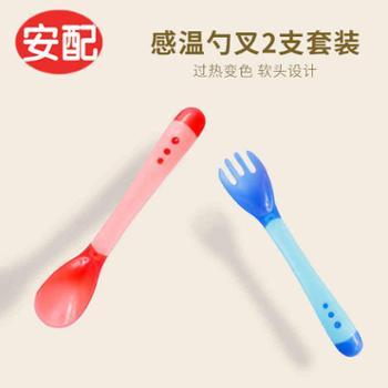 安配儿童餐具套装宝宝餐具套装婴儿勺子新生儿感温硅胶软汤叉勺