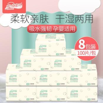 婴儿棉柔巾宝宝干湿两用巾新生儿手口专用纸巾绵柔手帕纸100抽*8包