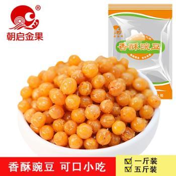 香酥豌豆1斤装油炸黄金豆好吃美味零食