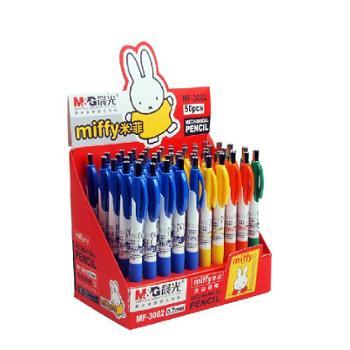 晨光文具 活动铅笔 米菲系列 自动铅笔 MF3002 0.5/0.7 学习用品 每支