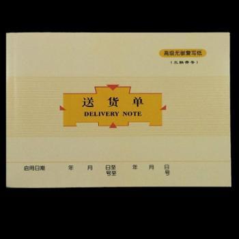 莱特 5017S 32k 无碳复写 三联带号 大送货单 竖式送货单 单本