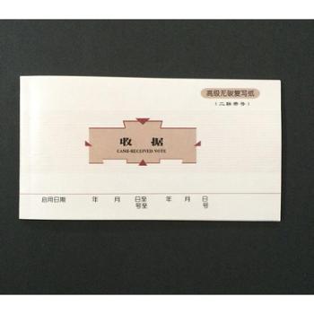 莱特5129s 48k高级二联 工商服务业统一收款据多栏式两联收据 单本