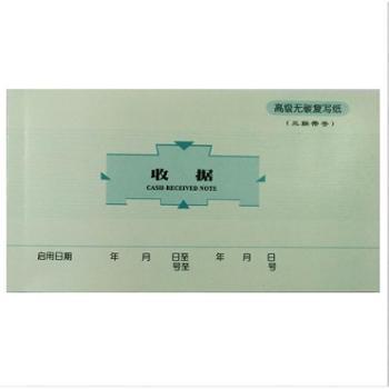 莱特5139 48K三联无碳收款收据 三联多栏无碳收据 发票 单本