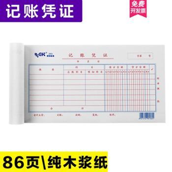 莱特2001S 通用会计记账凭证 金额记账凭证纸财务记账凭证单本86张