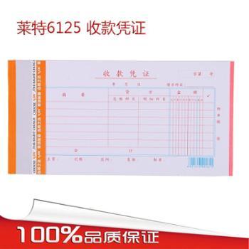 莱特凭证 6125 收款凭证 财务用品 会计 记账凭证 35k/86页