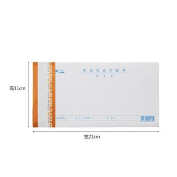 莱特RIGK 3016 原始凭证粘贴单 原始粘贴单 单本