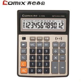 齐心计算器12位语音型计算机闹钟按键学生商务计算器C-1516